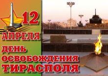 30.03.16_tiraspol