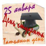 chudesnaya-otkrytka-gif-na-deny-studenta-tatyyanin-181805