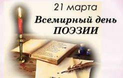Den-poezii-e1521685474647