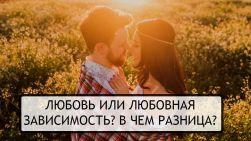 любвовь_или_любовная_зависимость