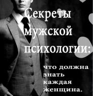 про_мужчин