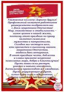 с_Днем_защитника_Отечества_23.02.2021г