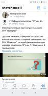 Шевченко_пост_2
