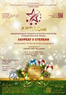 2012-2_Диплом_Танасиева_Наталия_Александровна