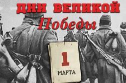 1 марта 1945 года – 1349 день войны