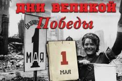 1 мая 1945 года – 1410 день войны