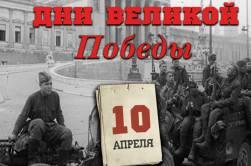 10 апреля 1945 года – 1389 день войны