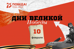 10 февраля 1945 года – 1330 день войны