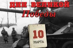 10 марта 1945 года – 1358 день войны