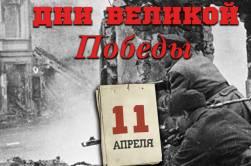 11 апреля 1945 года – 1390 день войны