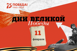 11 февраля 1945 года – 1331 день войны