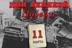 11 марта 1945 года – 1359 день войны