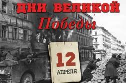 12 апреля 1945 года – 1391 день войны
