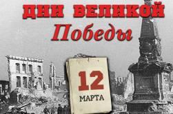 12 марта 1945 года – 1360 день войны