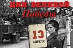 13 апреля 1945 года – 1392 день войны