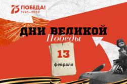 13 февраля 1945 года – 1333 день войны
