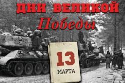13 марта 1945 года – 1361 день войны