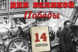 14 апреля 1945 года – 1393 день войны