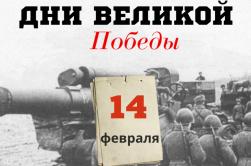 14 февраля 1945 года – 1334 день войны