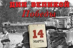 14 марта 1945 года – 1361 день войны