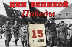 15 апреля 1945 года – 1394 день войны