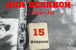 15 февраля 1945 года – 1335 день войны