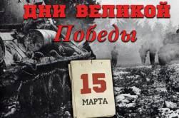 15 марта 1945 года – 1362 день войны