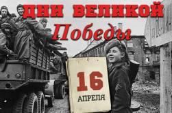 16 апреля 1945 года – 1395 день войны