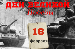 16 февраля 1945 года – 1336 день войны