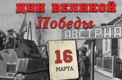 16 марта 1945 года – 1363 день войны