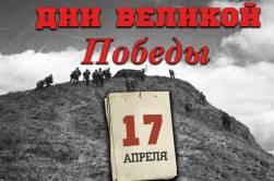 17 апреля 1945 года – 1396 день войны