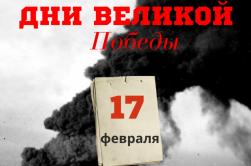17 февраля 1945 года – 1337 день войны