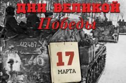 17 марта 1945 года – 1364 день войны