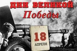 18 апреля 1945 года – 1397 день войны