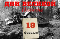 18 февраля 1945 года – 1338 день войны