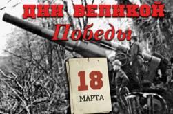 18 марта 1945 года – 1365 день войны