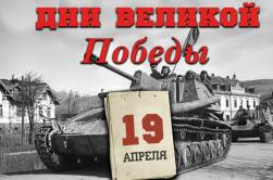 19 апреля 1945 года – 1398 день войны