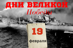 19 февраля 1945 года – 1339 день войны