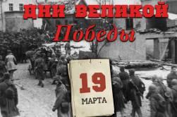 19 марта 1945 года – 1366 день войны