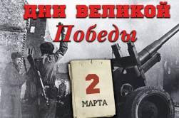 2 марта 1945 года – 1350 день войны