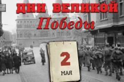 2 мая 1945 года – 1411 день войны