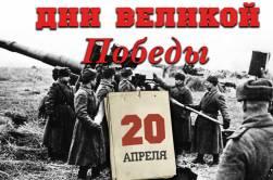 20 апреля 1945 года – 1399 день войны