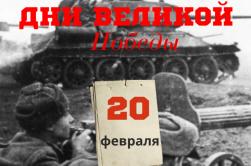 20 февраля 1945 года – 1340 день войны