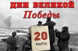20 марта 1945 года – 1367 день войны