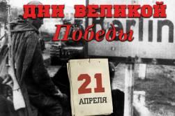 21 апреля 1945 года – 1400 день войны