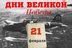 21 февраля 1945 года – 1341 день войны
