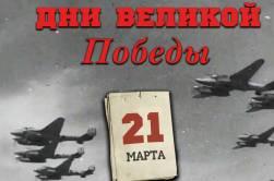 21 марта 1945 года – 1368 день войны