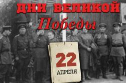 22 апреля 1945 года – 1401 день войны