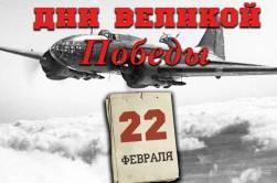 22 февраля 1945 года – 1342 день войны