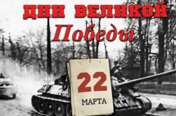 22 марта 1945 года – 1369 день войны